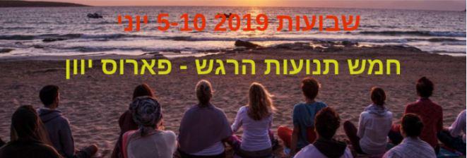 סדנת חמש תנועות הרגש באי פארוס ביוון בחג השבועות 2019